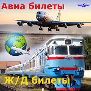Авиа- и ж/д билеты Волосово