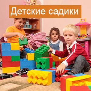 Детские сады Волосово