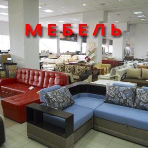 Магазины мебели Волосово