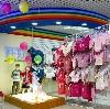 Детские магазины в Волосово