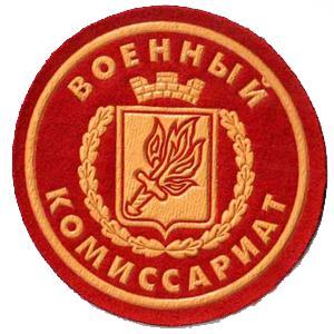 Военкоматы, комиссариаты Волосово
